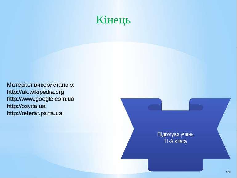 Кінець Матеріал використано з: http://uk.wikipedia.org http://www.google.com....