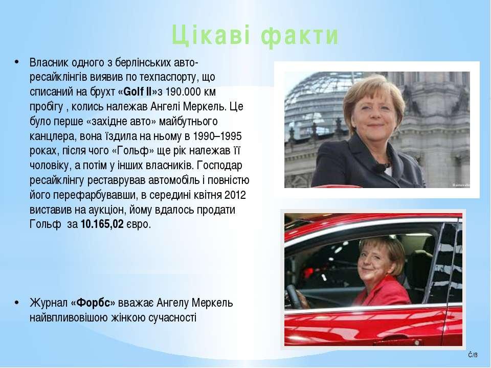 Цікаві факти Власник одного з берлінських авто-ресайклінгів виявив по техпасп...