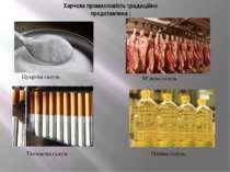 Харчова промисловість традиційно представлена : Цукрова галузь М'ясна галузь ...