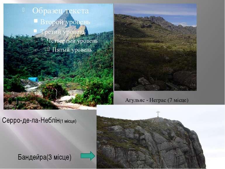 Серро-де-ла-Неблін(1 місце) Бандейра(3 місце) Агульяс - Неграс (7 місце)