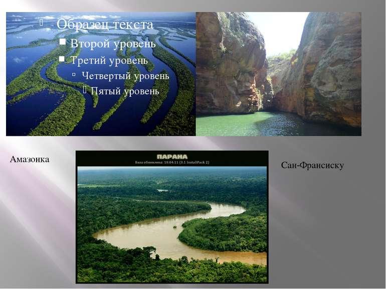 Амазонка Сан-Франсиску