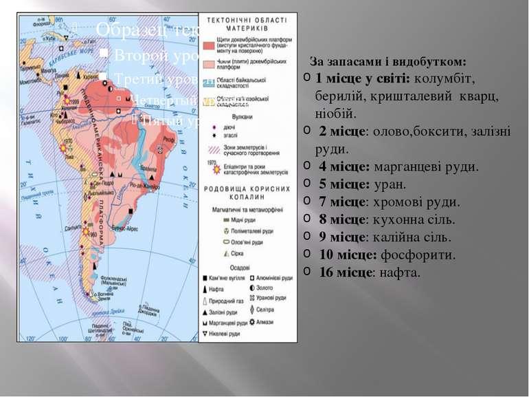 За запасами і видобутком: 1 місце у світі: колумбіт, берилій, кришталевий ква...