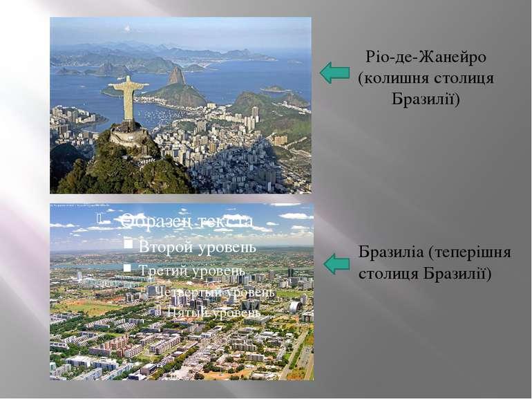 Ріо-де-Жанейро (колишня столиця Бразилії) Бразиліа (теперішня столиця Бразилії)