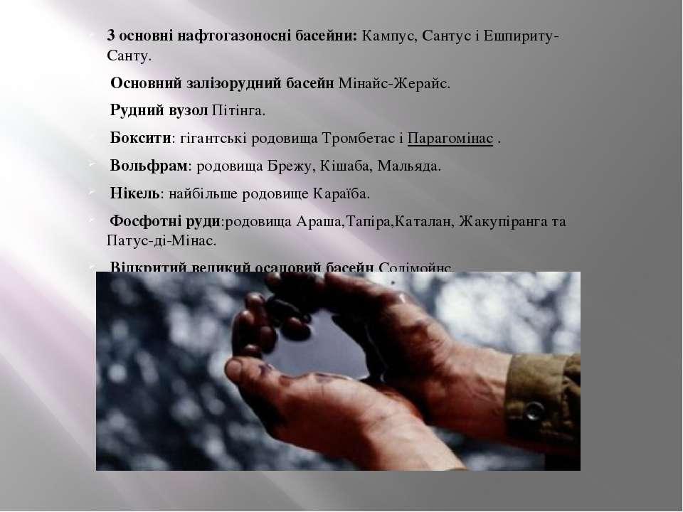 3 основні нафтогазоносні басейни: Кампус, Сантус і Ешпириту-Санту. Основний з...