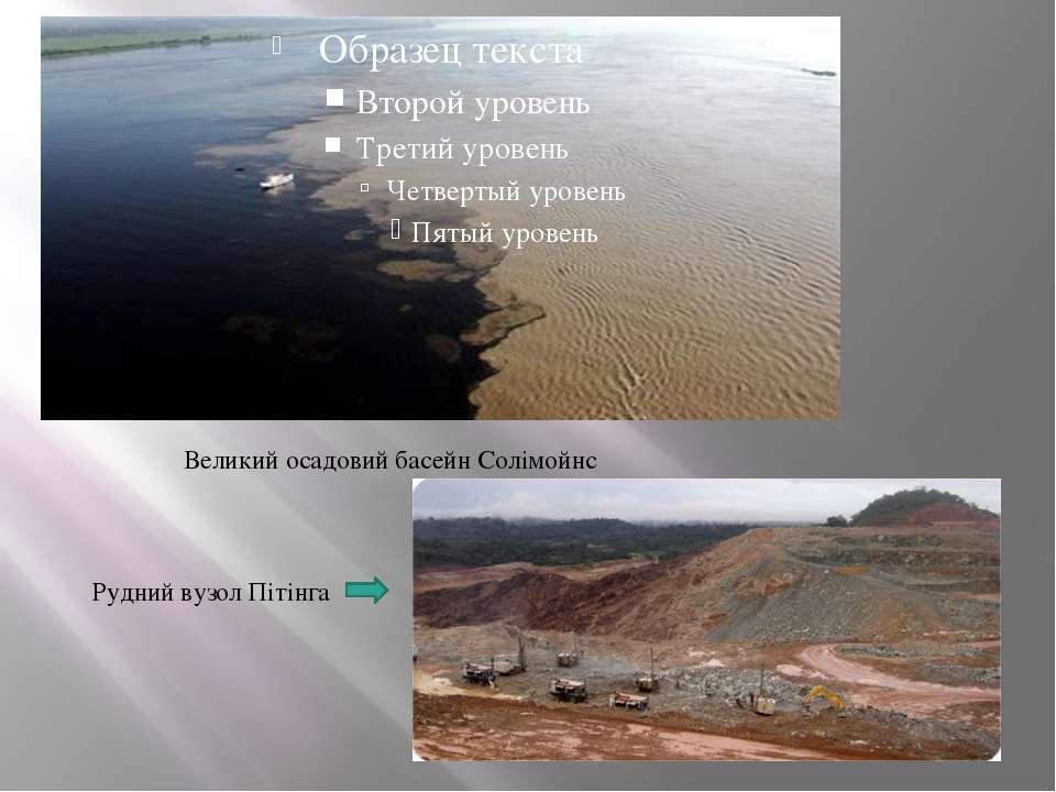 Великий осадовий басейн Солімойнс Рудний вузол Пітінга