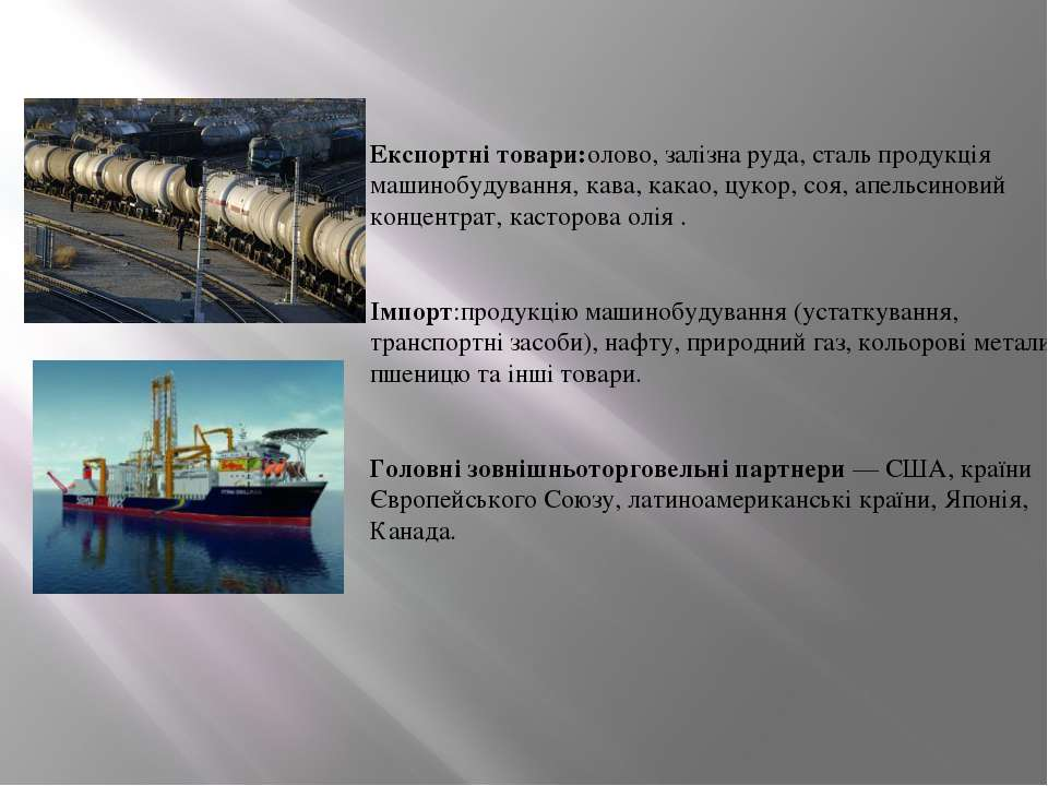 Експортні товари:олово, залізна руда, сталь продукція машинобудування, кава, ...