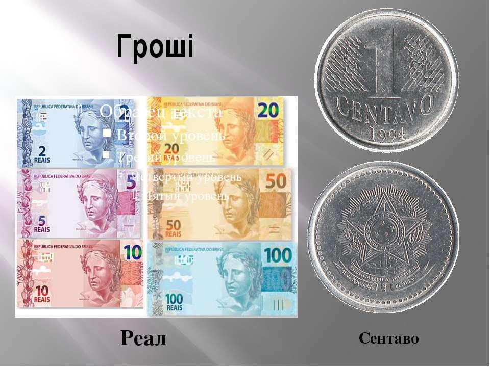 Гроші Реал Сентаво