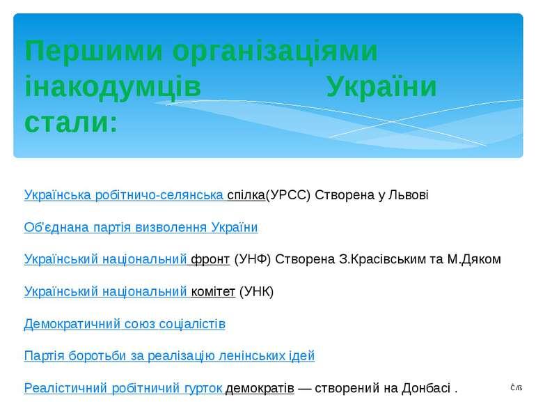 Першими організаціями інакодумців України стали: Українська робітничо-селянсь...