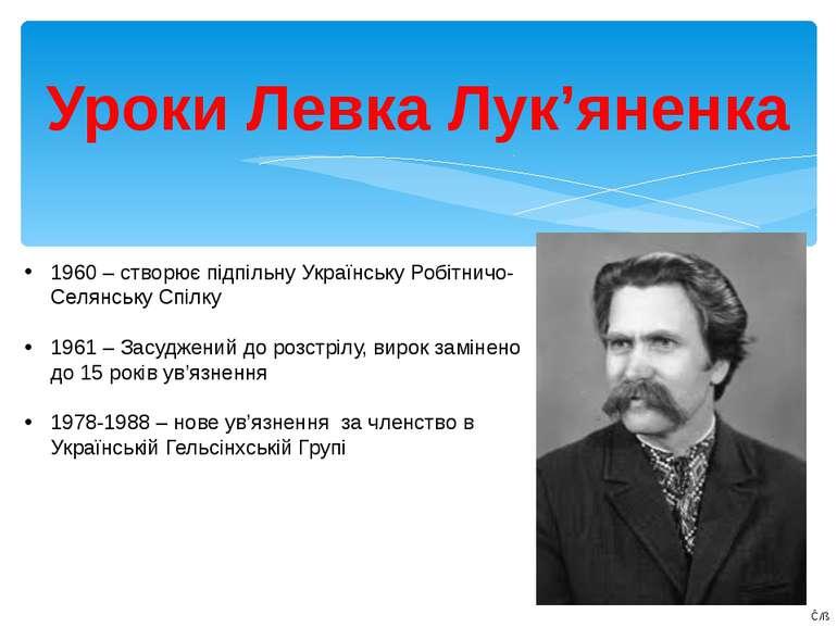 Уроки Левка Лук'яненка 1960 – створює підпільну Українську Робітничо-Селянськ...