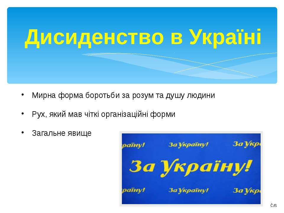 Дисиденство в Україні Мирна форма боротьби за розум та душу людини Рух, який ...