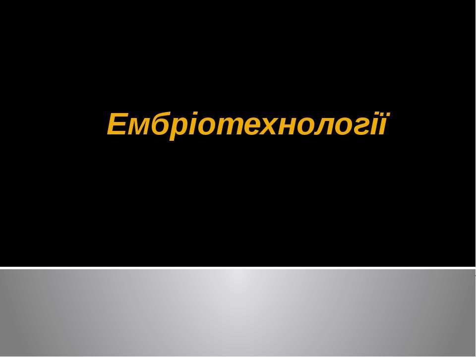 Ембріотехнології