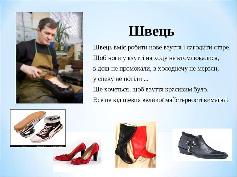 Швець вміє робити нове взуття і лагодити старе. Щоб ноги у взутті на ходу не ...