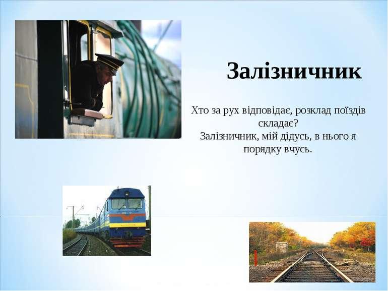 Хто за рух відповідає, розклад поїздів складає? Залізничник, мій дідусь, в нь...