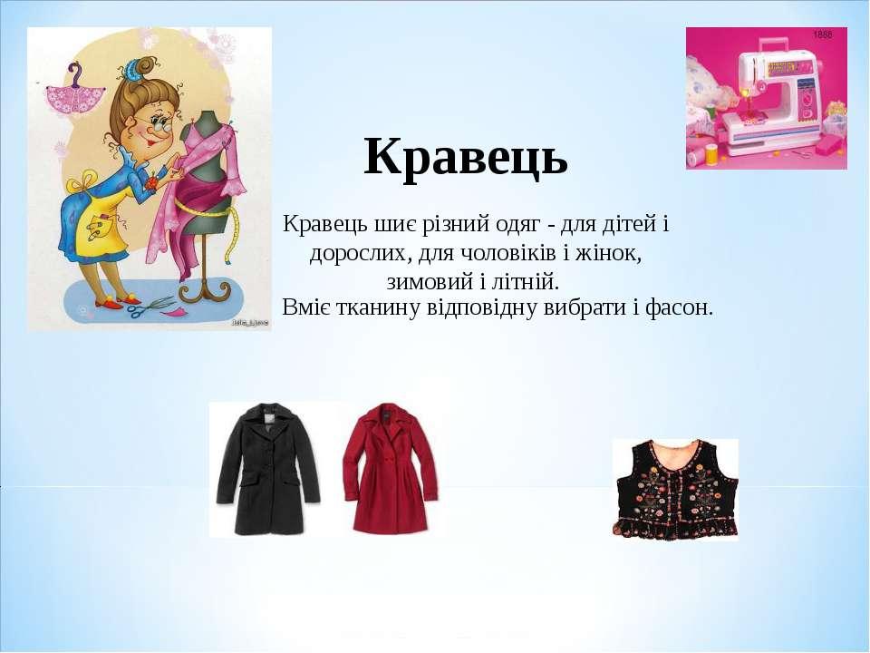 Кравець шиє різний одяг - для дітей і дорослих, для чоловіків і жінок, зимови...
