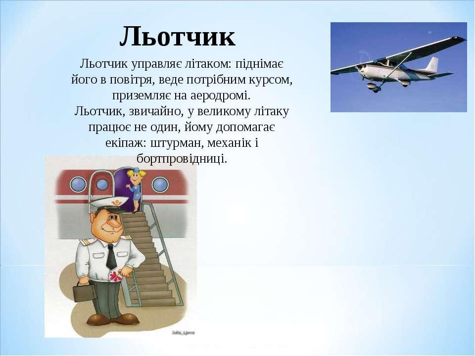 Льотчик управляє літаком: піднімає його в повітря, веде потрібним курсом, при...