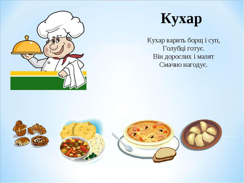 Кухар Кухар варить борщ і суп, Голубці готує. Він дорослих і малят Смачно наг...