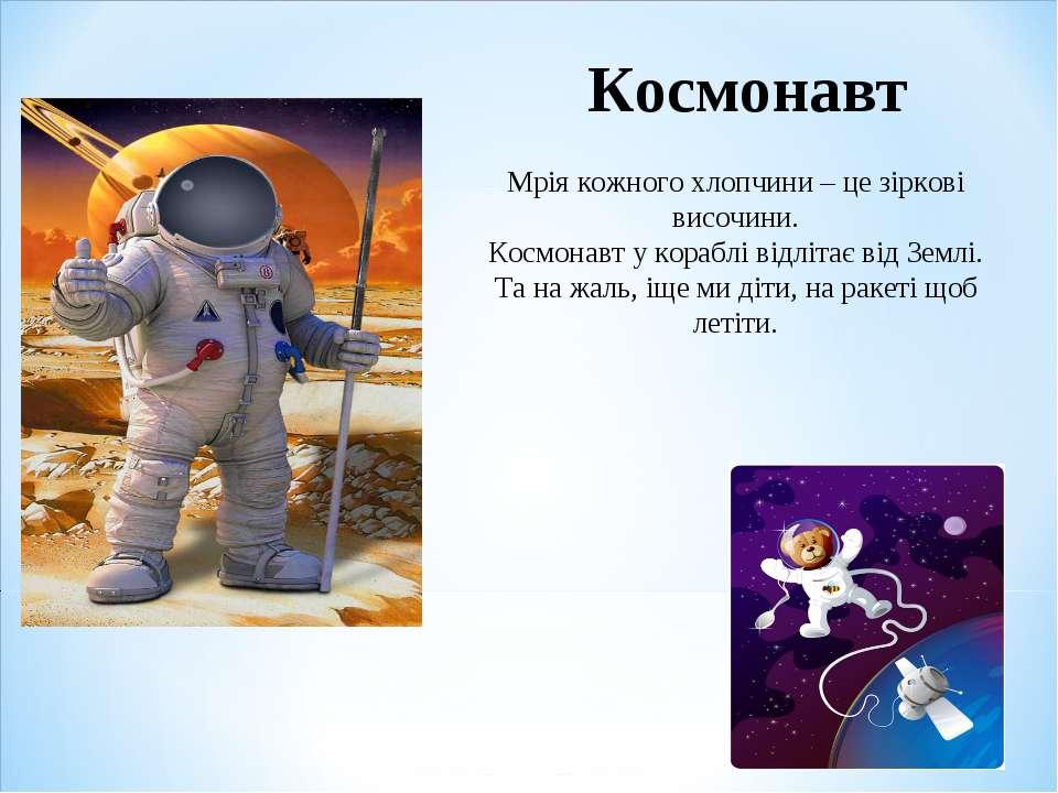 Космонавт Мрія кожного хлопчини – це зіркові височини. Космонавт у кораблі ві...