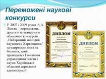 Переможені наукові конкурси У 2007 і 2009 роках А.А. Лісняк – переможець друг...
