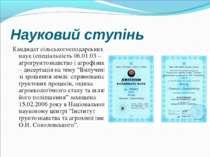 Науковий ступінь Кандидат сільськогосподарських наук (спеціальність 06.01.03 ...