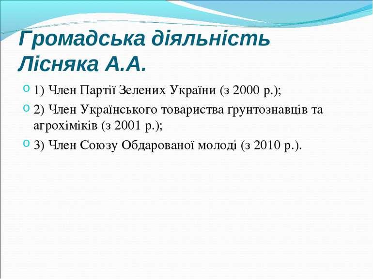Громадська діяльність Лісняка А.А. 1) Член Партії Зелених України (з 2000 р.)...