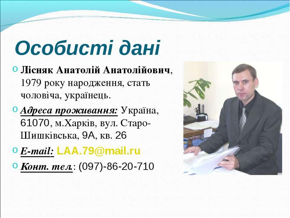Особисті дані Лісняк Анатолій Анатолійович, 1979 року народження, стать чолов...