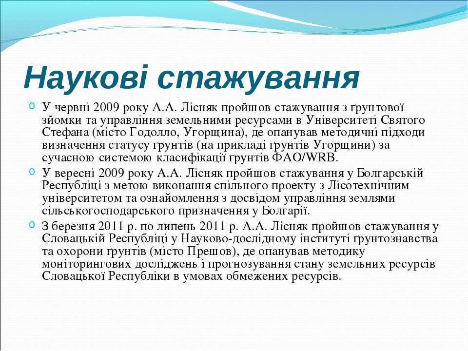 Наукові стажування У червні 2009 року А.А. Лісняк пройшов стажування з ґрунто...