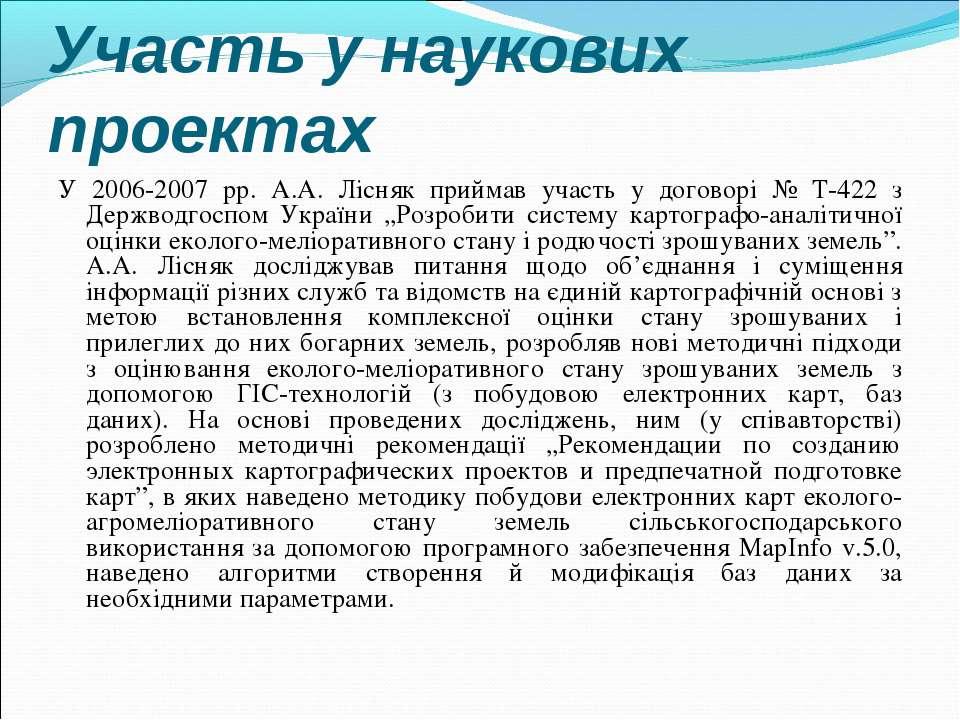 Участь у наукових проектах У 2006-2007 рр. А.А. Лісняк приймав участь у догов...
