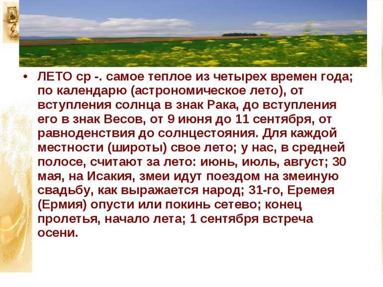 ЛЕТОср -. самое теплое из четырех времен года; по календарю (астрономическое...