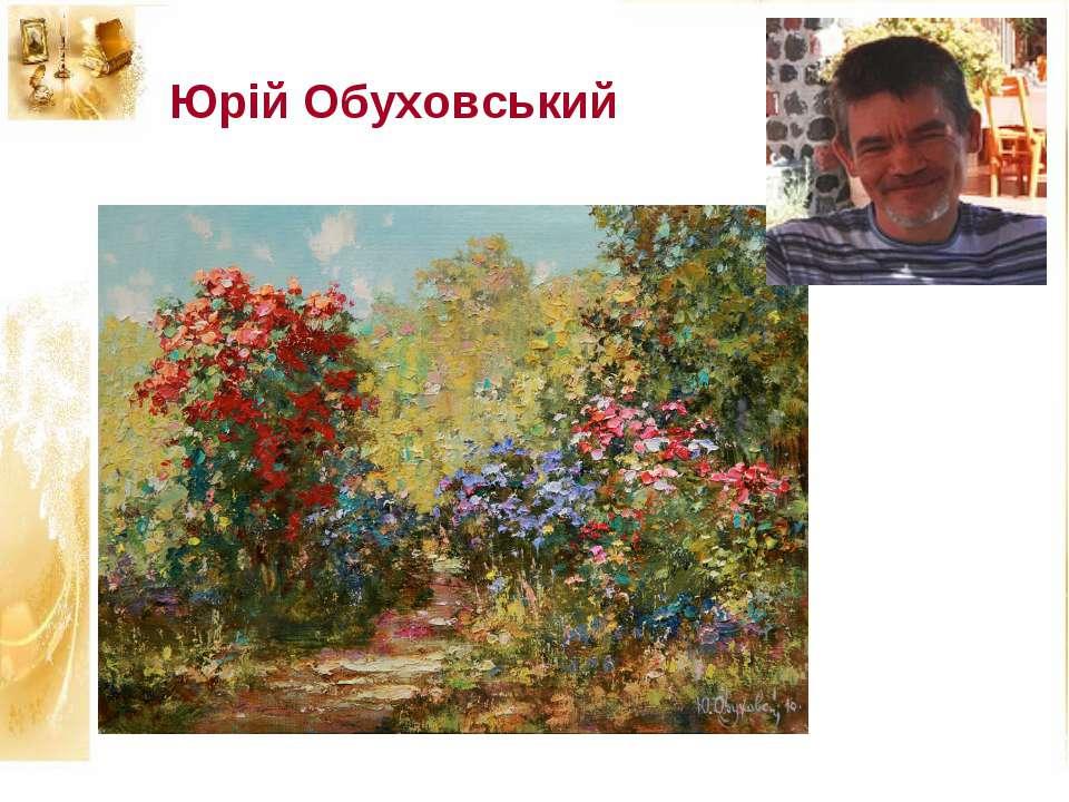 Юрій Обуховський