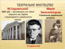 М.Садовський 1907 рік – заснування у м. Києві першого на Україні стаціонарног...