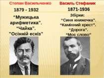 """Степан Васильченко 1879 - 1932 """"Мужицька арифметика"""". """"Чайка"""". """"Осінній ескіз..."""
