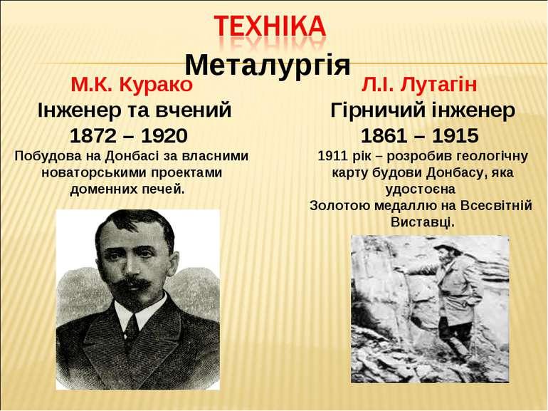 Металургія М.К. Курако Інженер та вчений 1872 – 1920 Побудова на Донбасі за в...