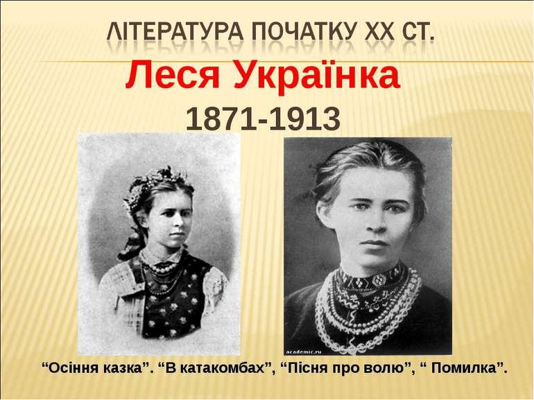 """Леся Українка 1871-1913 """"Осіння казка"""". """"В катакомбах"""", """"Пісня про волю"""", """" П..."""