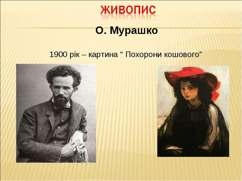 """О. Мурашко 1900 рік – картина """" Похорони кошового"""""""