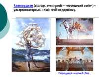 Авангардизм (від фр. avant-garde – «передовий загін») – ультрановаторські, «л...