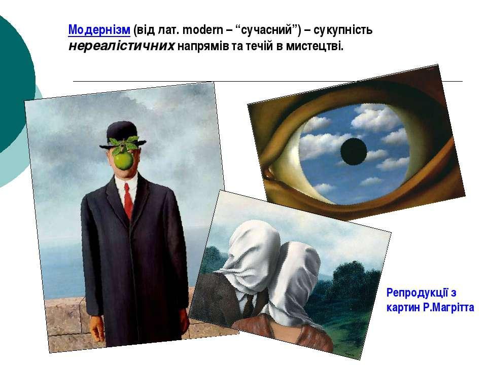 """Модернізм (від лат. modern – """"сучасний"""") – сукупність нереалістичних напрямів..."""