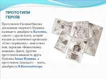 Прототипом Євгенія Онєгіна дослідники творчості Пушкіна називають декабриста ...