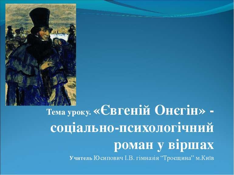 «Євгеній Онєгін» - соціально-психологічний роман у віршах