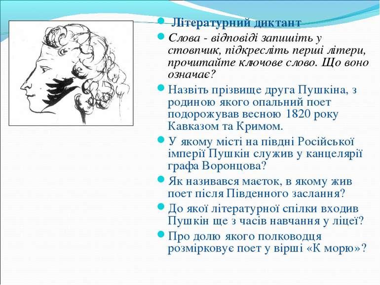Літературний диктант Літературний диктант Слова - відповіді запишіть у стовпч...