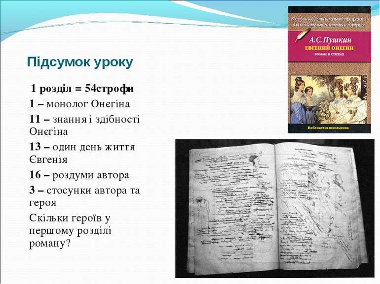 1 розділ = 54строфи 1 – монолог Онєгіна 11 – знання і здібності Онєгіна 13 – ...
