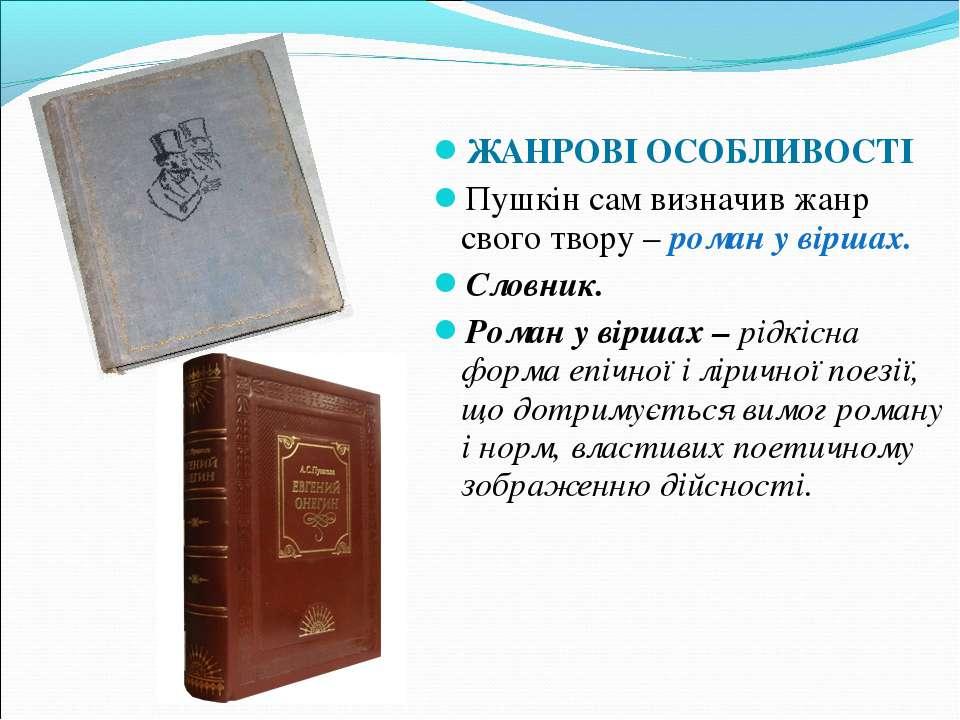 ЖАНРОВІ ОСОБЛИВОСТІ ЖАНРОВІ ОСОБЛИВОСТІ Пушкін сам визначив жанр свого твору ...