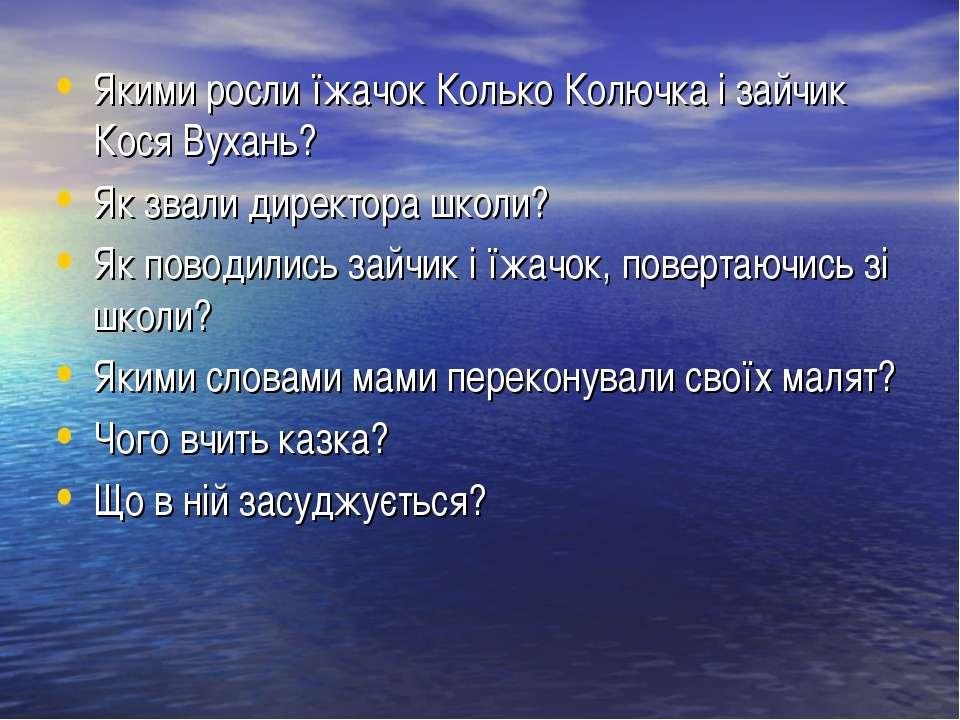 Якими росли їжачок Колько Колючка і зайчик Кося Вухань? Як звали директора шк...