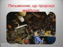 Письменник, що пророкує майбутнє Презентацію підготувала вчитель Бєляєва Л.І.