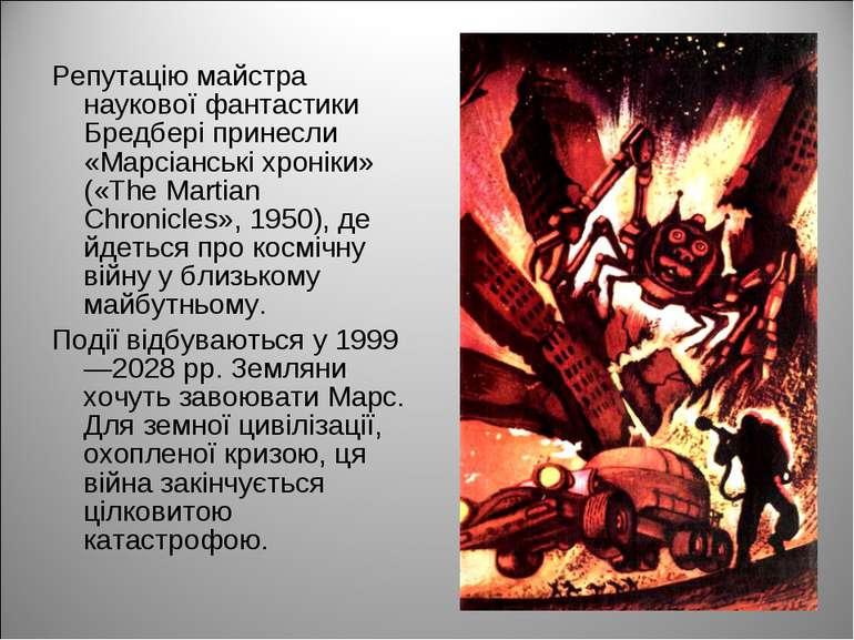Репутацію майстра наукової фантастики Бредбері принесли «Марсіанські хроніки»...