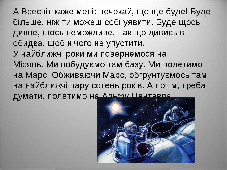 А Всесвіт каже мені: почекай, що ще буде!Буде більше, ніж ти можеш собі уяви...