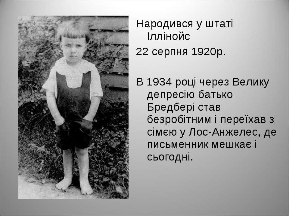Народився у штаті Іллінойс 22 серпня 1920р. В 1934 році через Велику депресію...