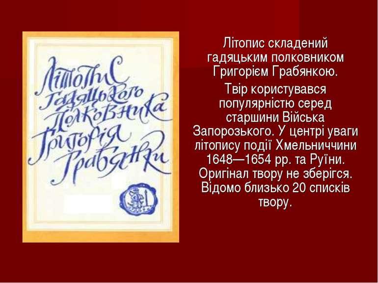 Літопис складений гадяцьким полковником Григорієм Грабянкою. Твір користувавс...
