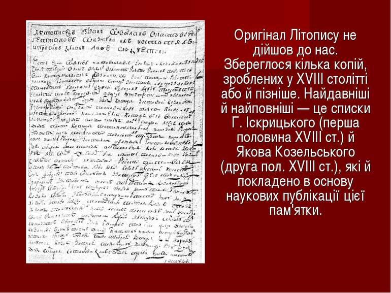 Оригінал Літопису не дійшов до нас. Збереглося кілька копій, зроблених у XVII...