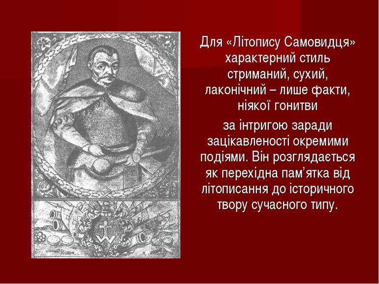 Для «Літопису Самовидця» характерний стиль стриманий, сухий, лаконічний – лиш...