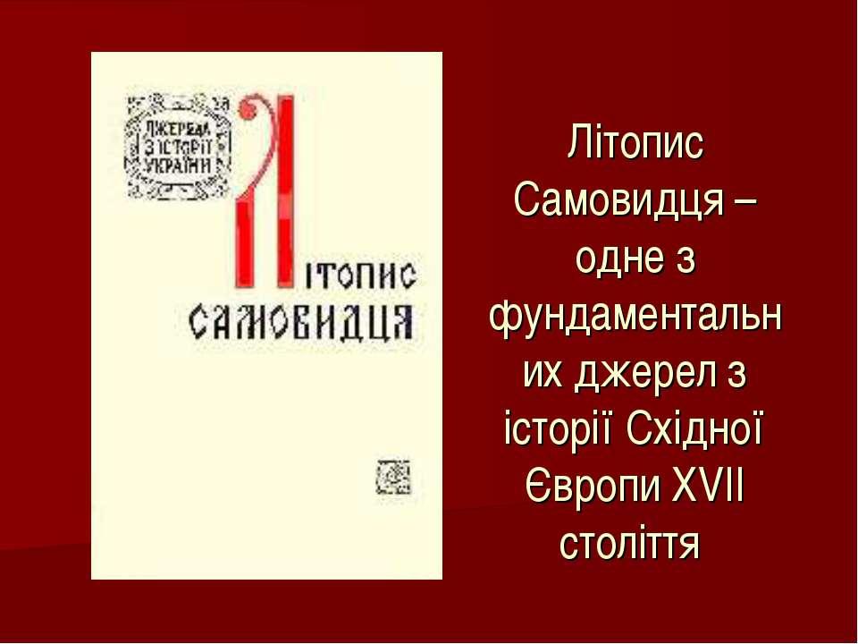 Літопис Самовидця – одне з фундаментальних джерел з історії Східної Європи XV...